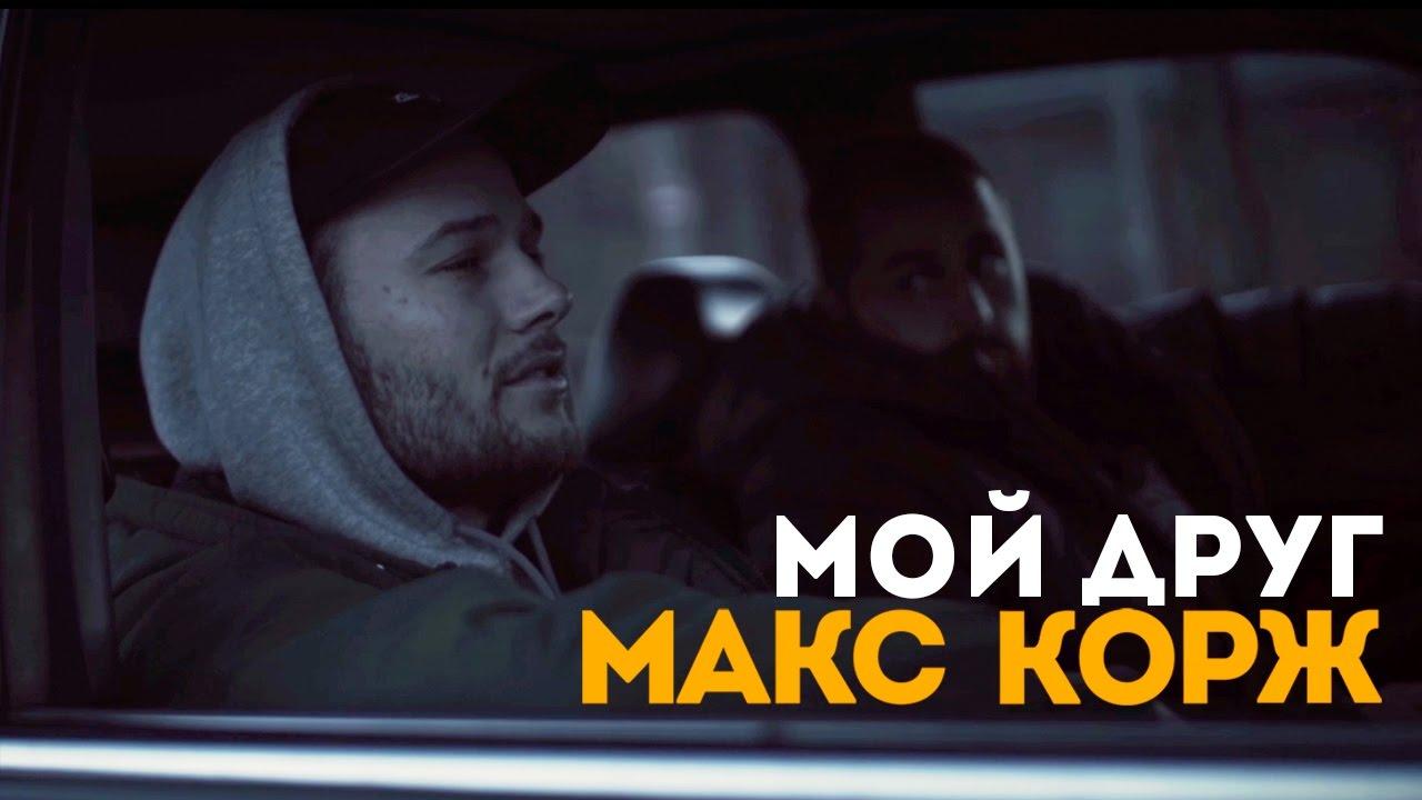 Макс Корж — Мой друг (official video)