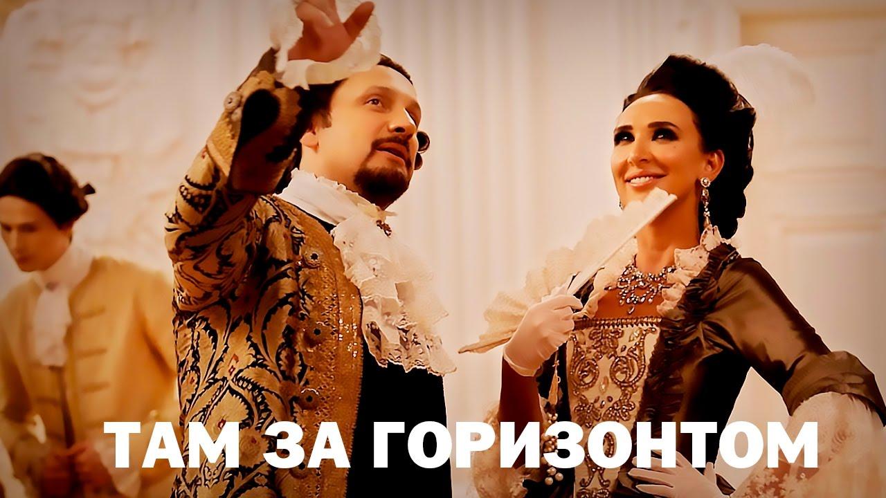 Премьера — Стас Михайлов — Там за горизонтом (Official Video)
