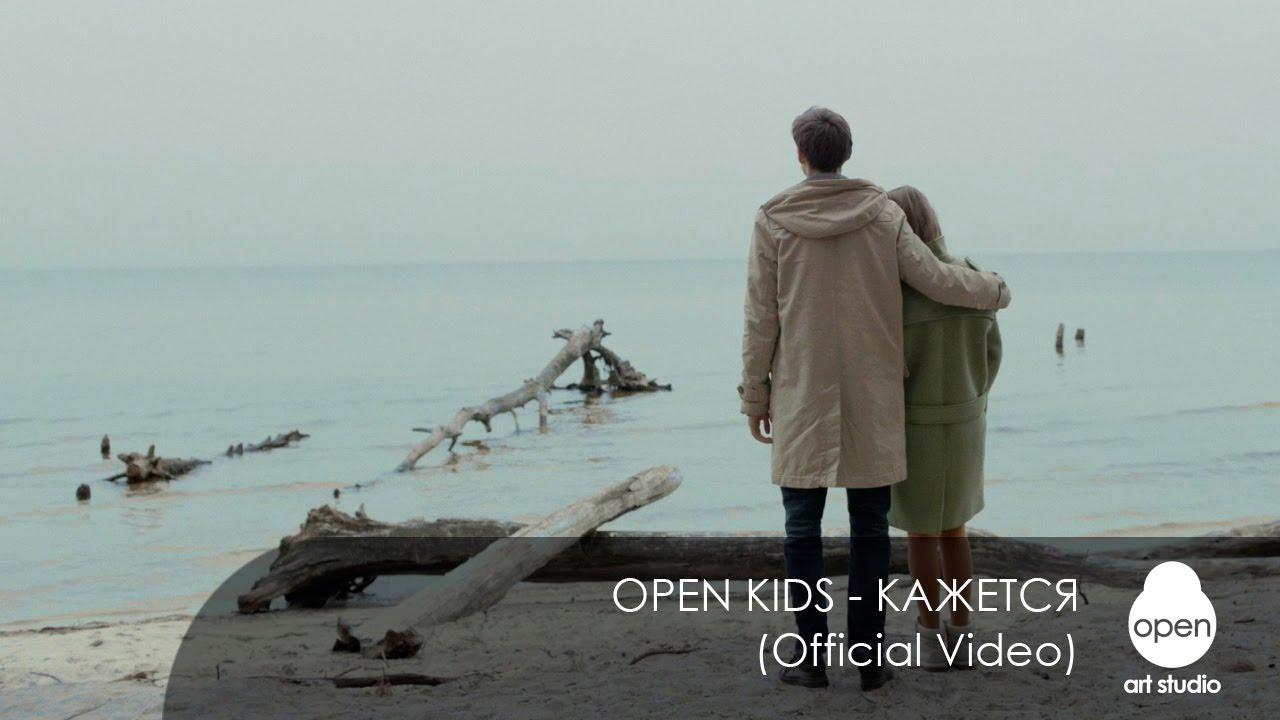 Open Kids — Кажется (Official Video)
