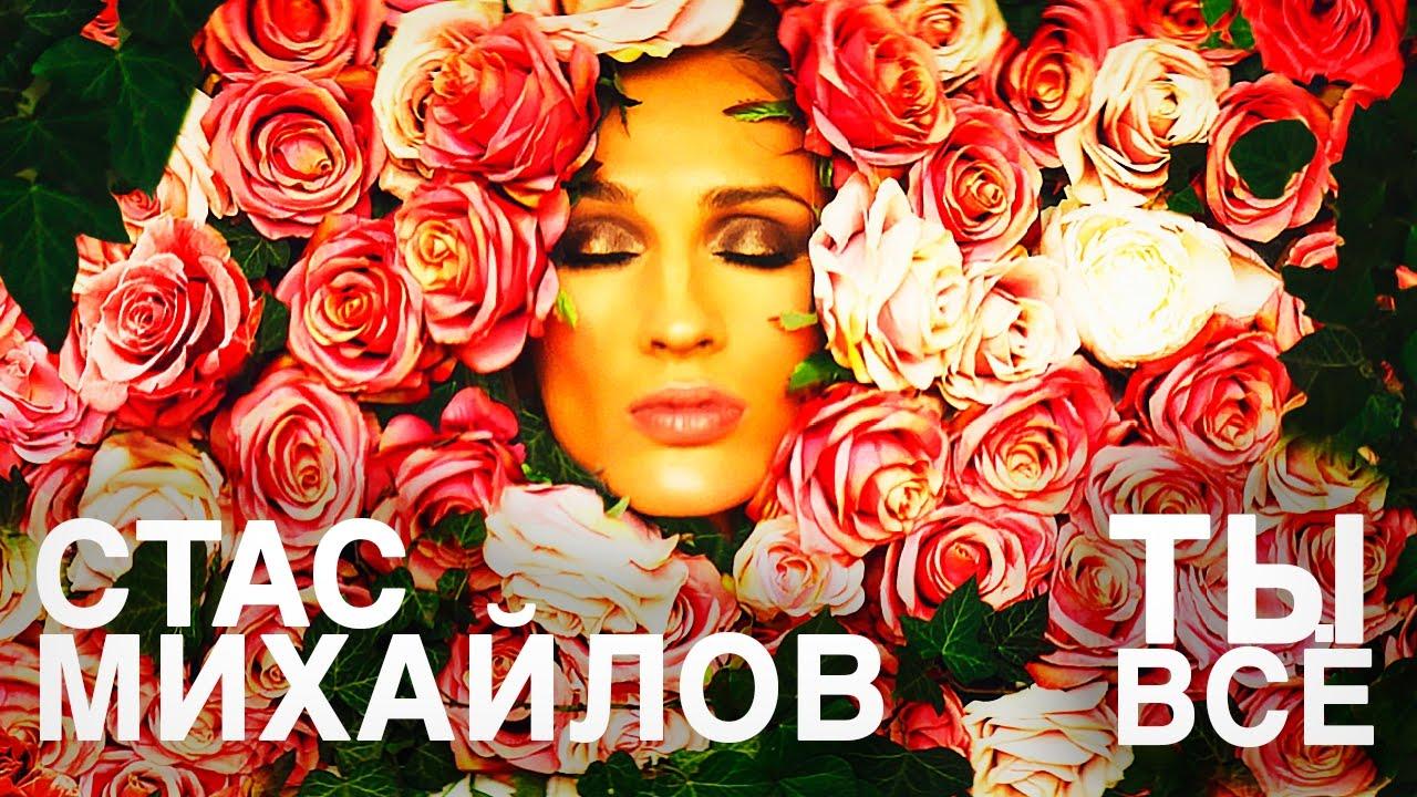 Премьера — Стас Михайлов — Ты Все (Official Video)