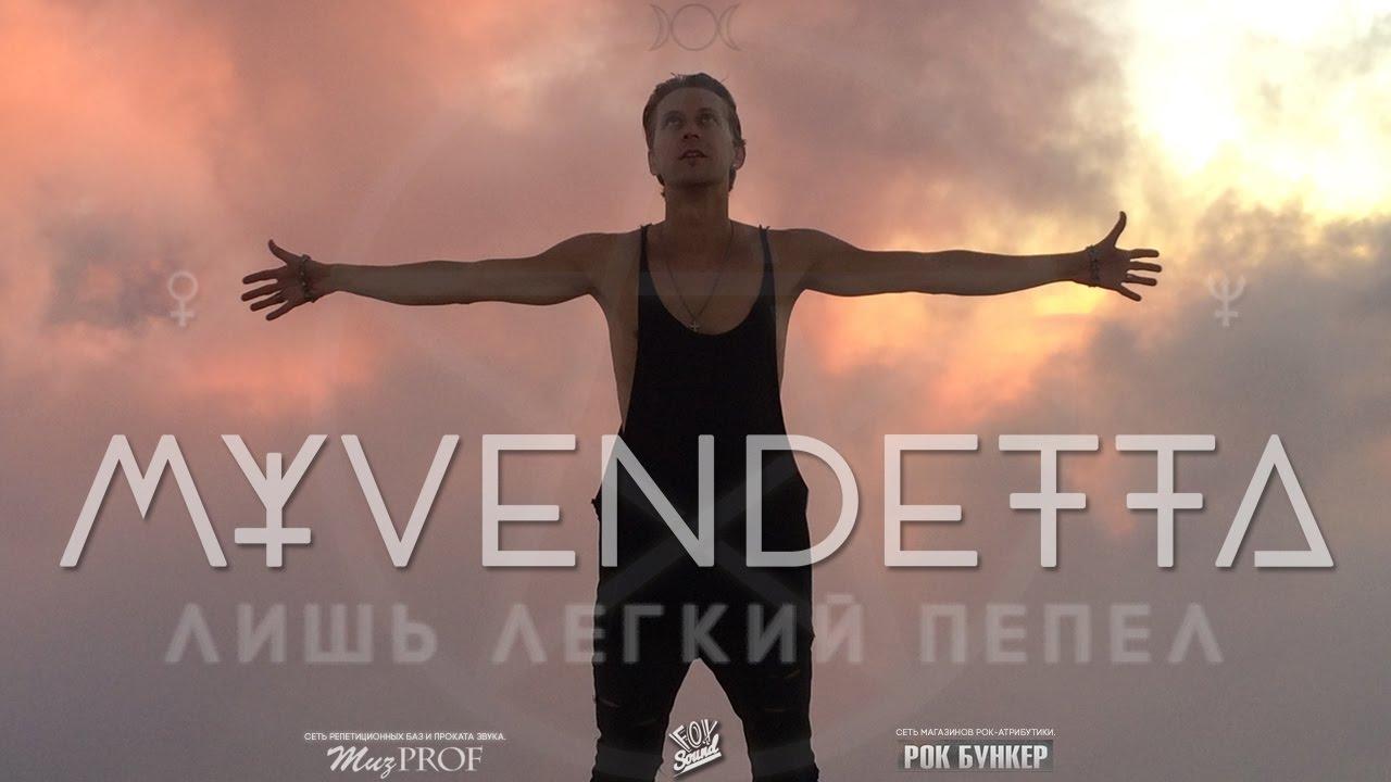 MY VENDETTA — Лишь Легкий Пепел (2016) (official video)