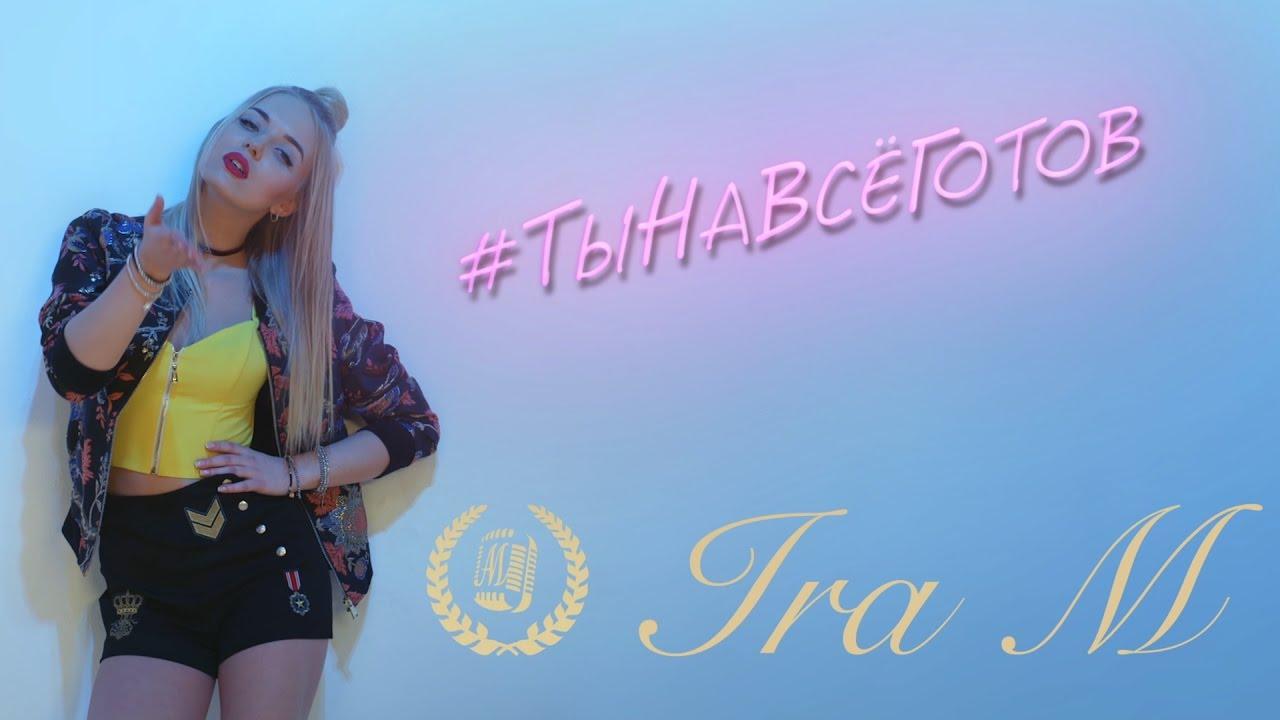Ira M — #ТыНаВсёГотов (official video) ПРЕМЬЕРА ВИДЕОКЛИПА!