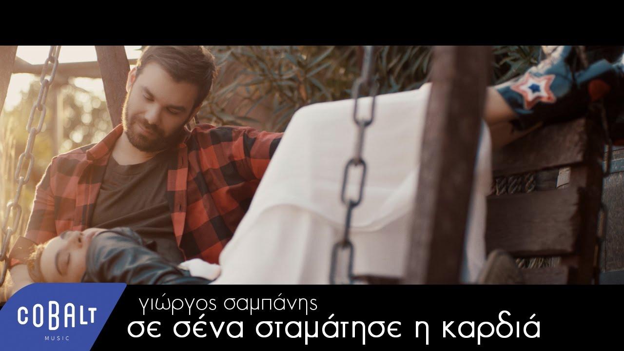 Γιώργος Σαμπάνης — Σε Σένα Σταμάτησε η Καρδιά — Official Video Clip