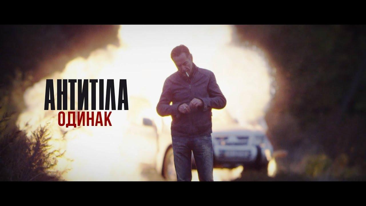 Антитіла — Одинак / Official Video
