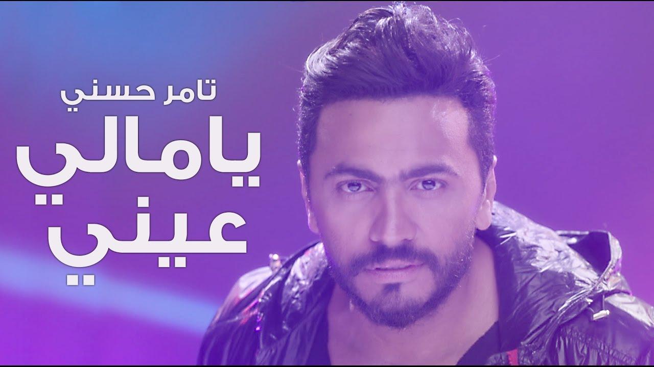 Tamer Hosny — Ya Mali Aaeny video clip / كليب يا مالي عيني — تامر حسني