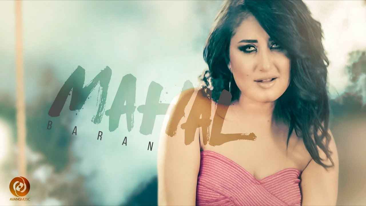 Baran — Mahal OFFICIAL VIDEO HD