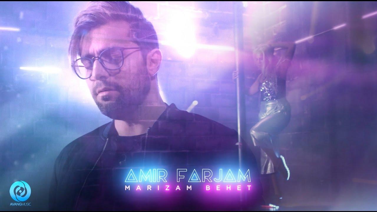 Amir Farjam — Marizam Behet OFFICIAL VIDEO 4K