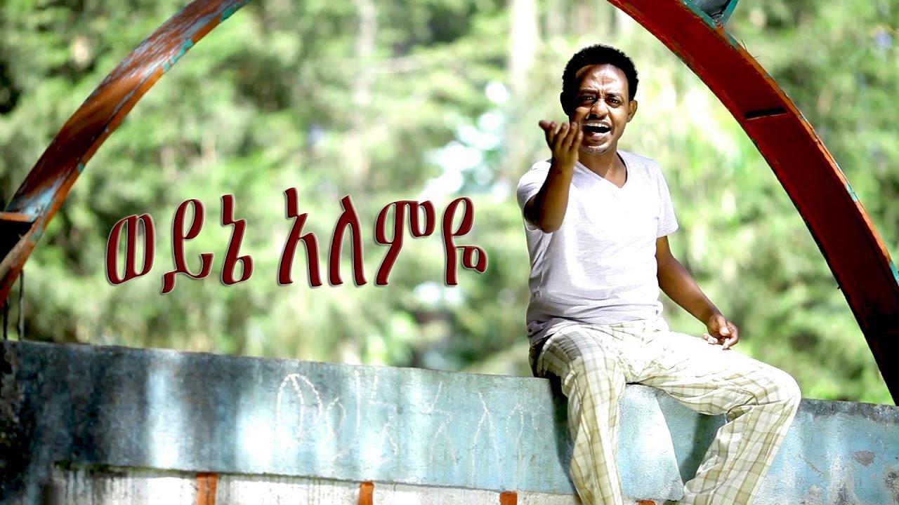 Alemeye Getachew -Weyene Alemeye (ወይኔ አለምዬ) — New Ethiopian Music 2017(Official Video)