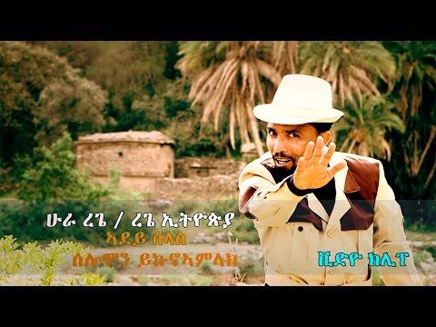 Selomon Ykunoamlak — Adey Slas / New Ethiopian Tigrigna Music 2017 (Official Video)