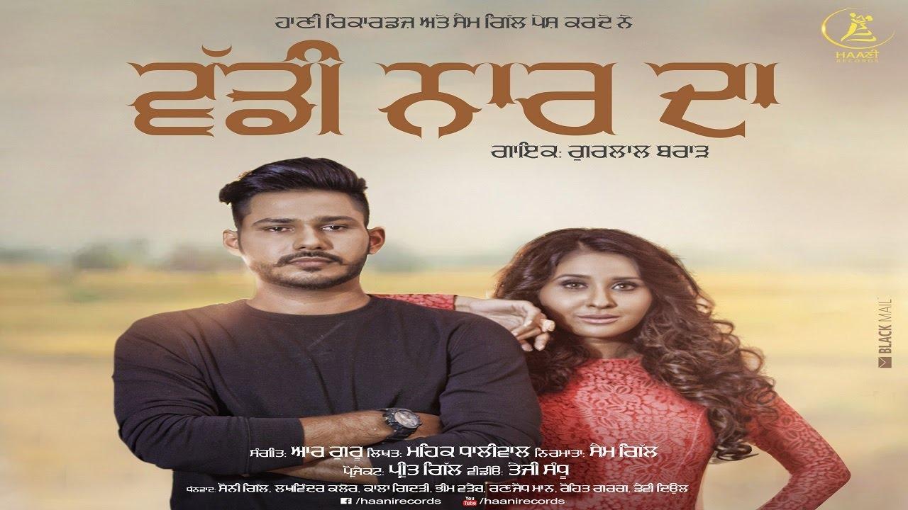 Vaddi Nar Da | ● Gurlal Brar ● Official Video ● HAAਣੀ Records ● Latest Punjabi Song | 2017