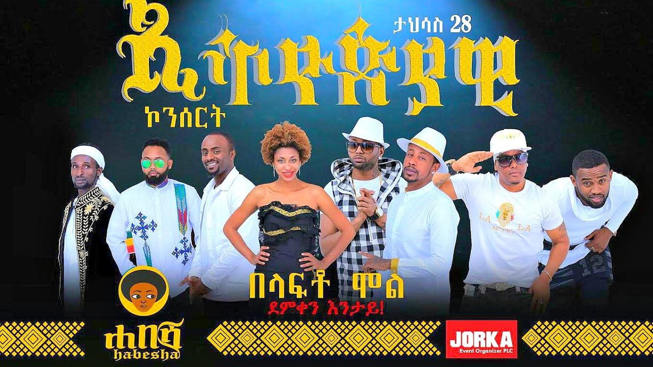 Ethiopiawi Concert @Lafto Mall Jan.06.2017 (Official Video)