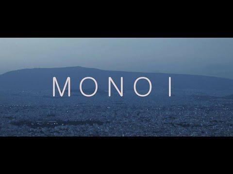 Θύτης — Μόνοι (official video)