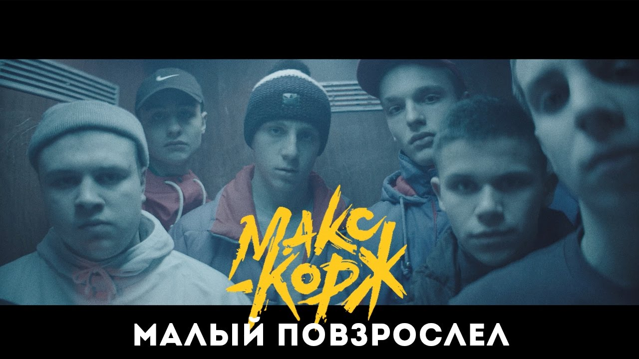 Макс Корж — Малый повзрослел (official video)