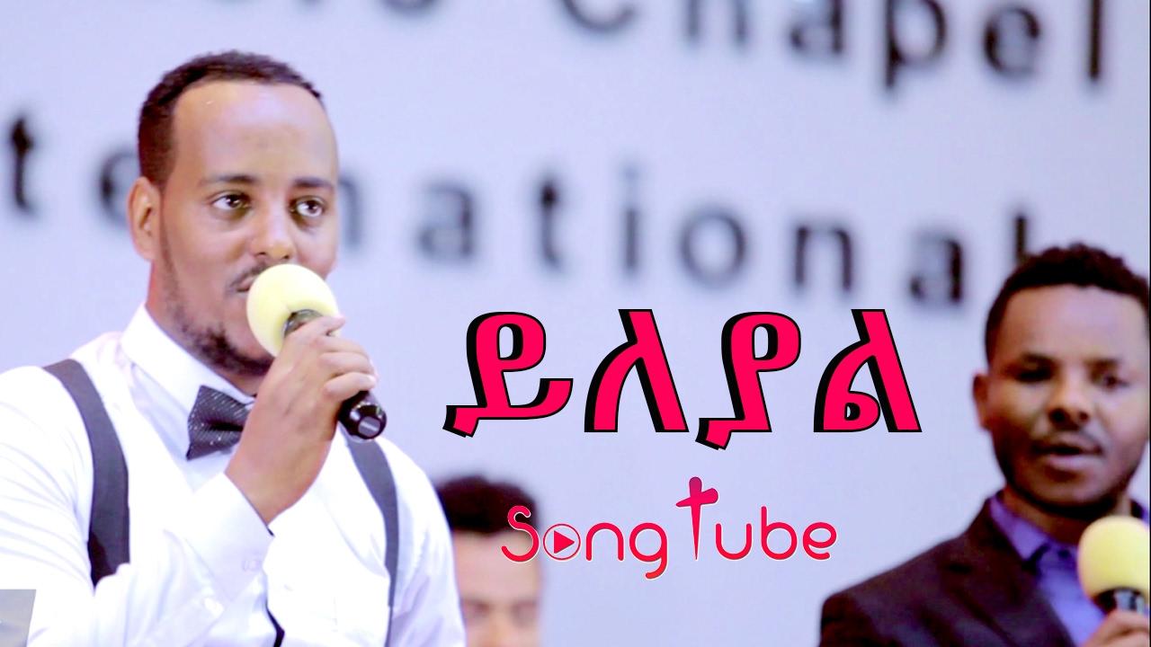 «Yileyal» ይለያል   Yoftahe Nigussie   New Amazing Protestant Mezmur 2017 (Official Video)