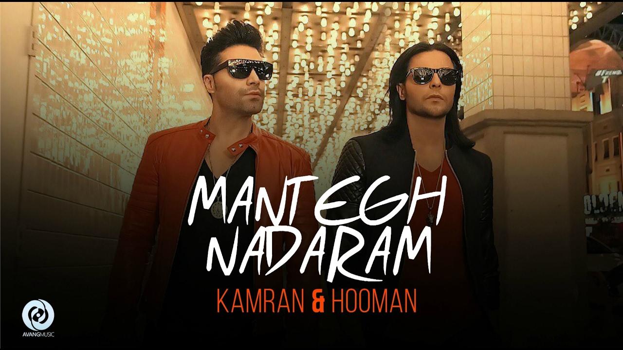 Kamran & Hooman — Mantegh Nadaram OFFICIAL VIDEO 4K
