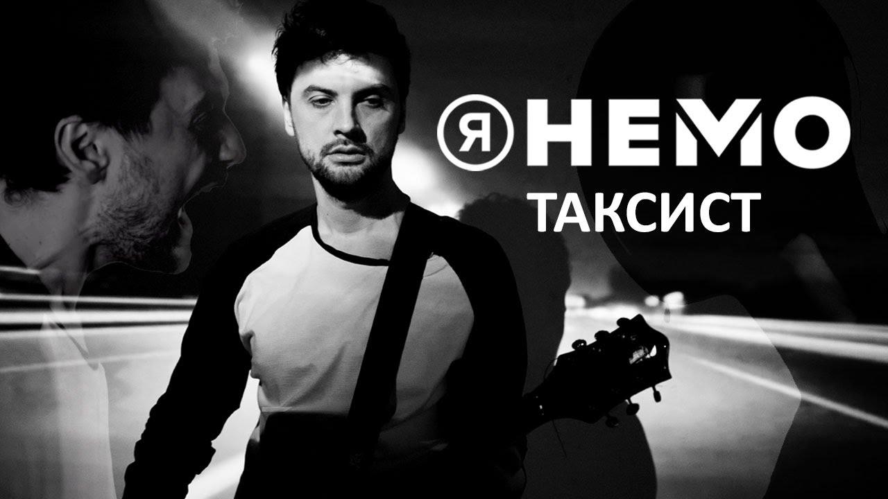 Я НЕМО — Таксист (official video)