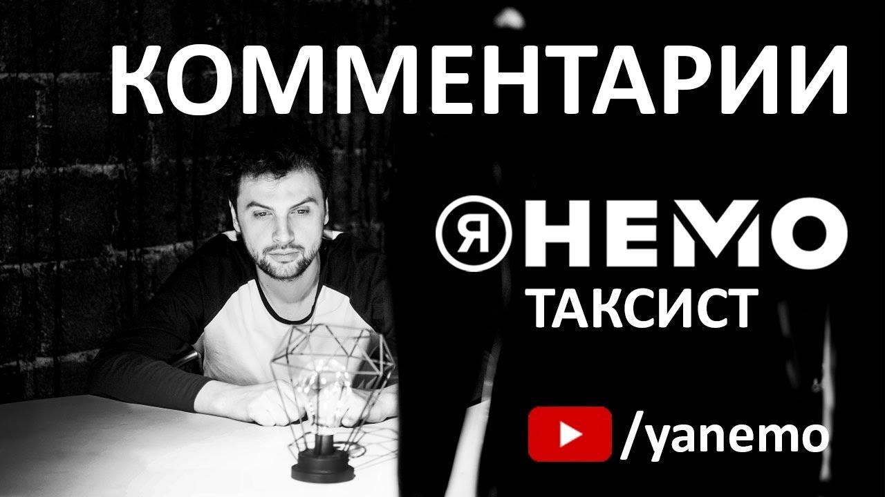 КОММЕНТАРИИ К ВИДЕО: Я НЕМО — Таксист (official video)