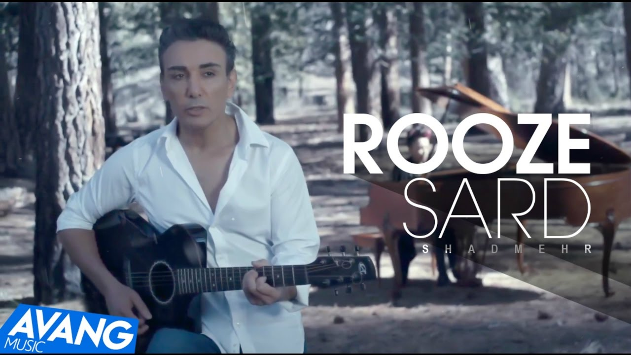 Shadmehr — Rooze Sard (unplugged) OFFICIAL VIDEO HD