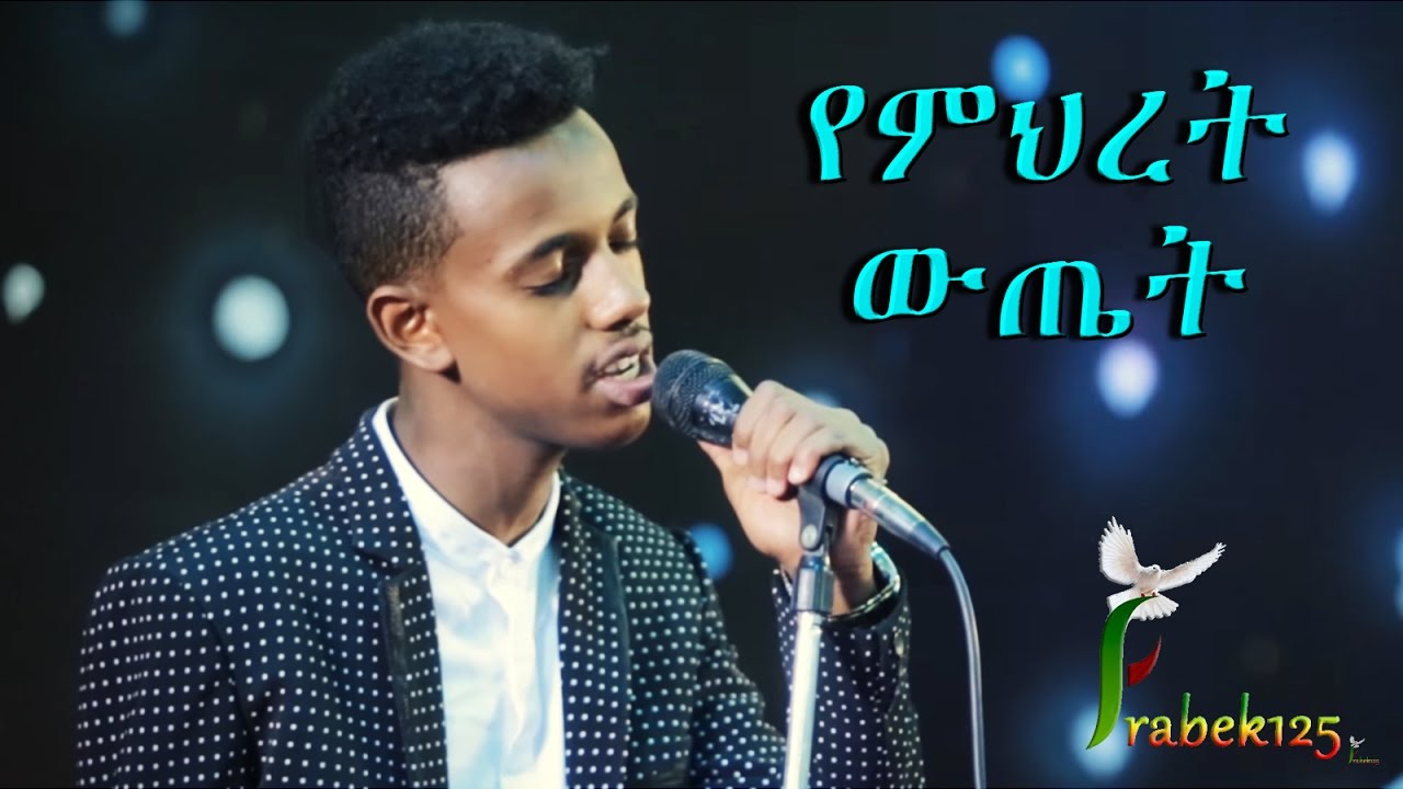 «Yemeret Wetet» Yakob Million New Amazing Amharic Protestant Mezmur 2017(Official Video)