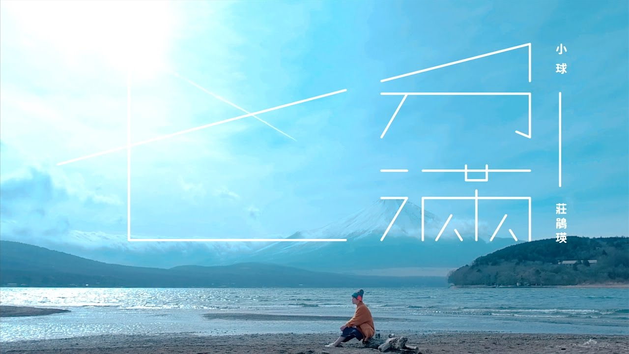 小球 (莊鵑瑛)【七分滿】Official Video — YouTube