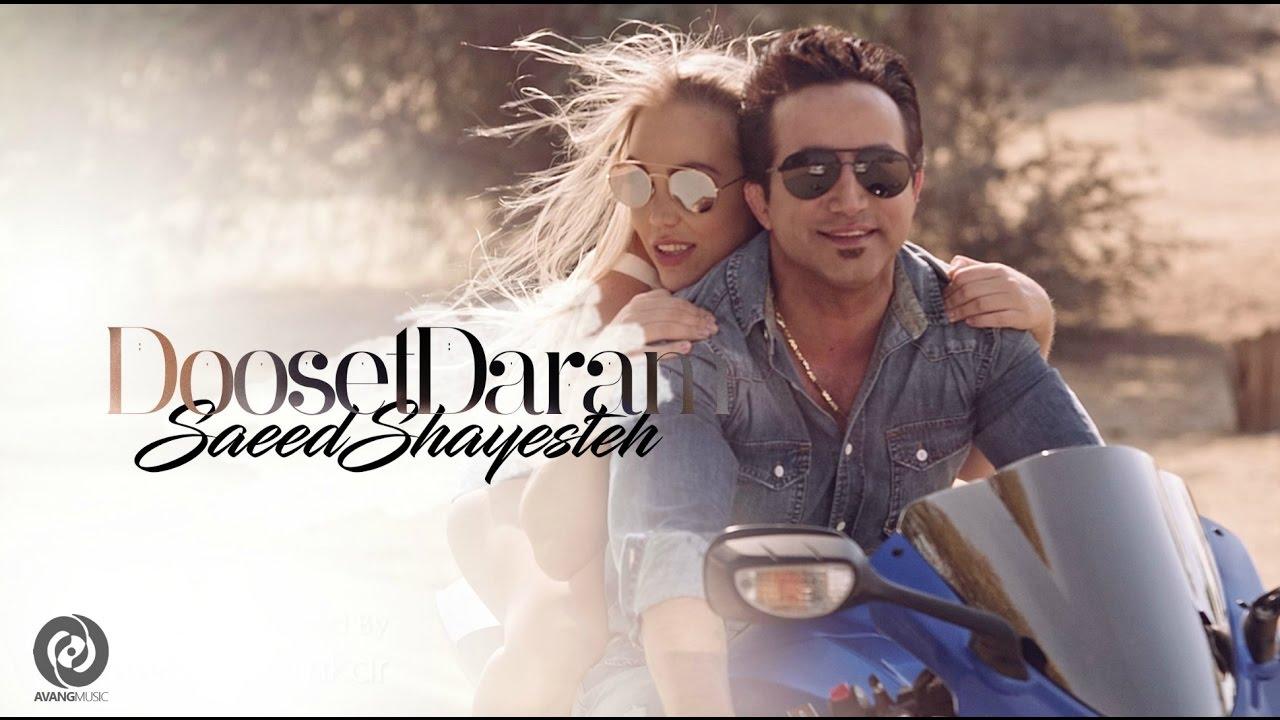 Saeed Shayesteh — Dooset Daram OFFICIAL VIDEO HD