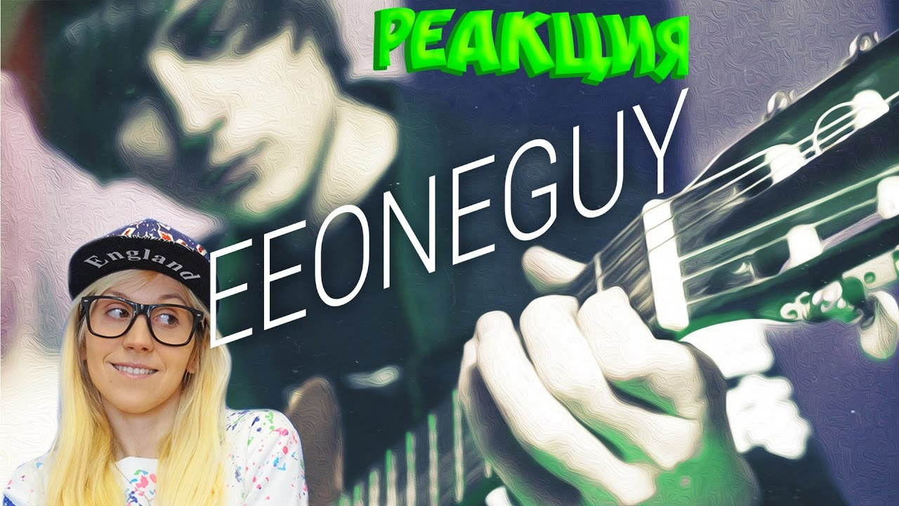 EeOneGuy — One Guy (Official Video) 😄 РЕАКЦИЯ