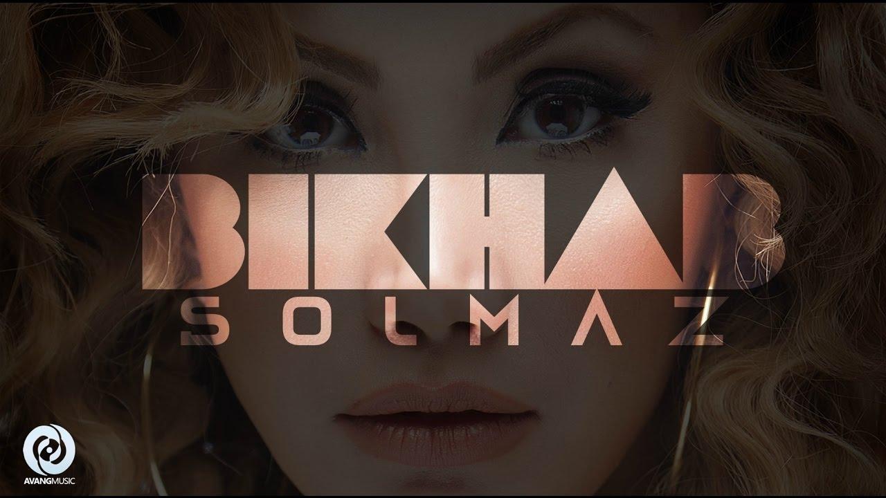Solmaz — Bikhab OFFICIAL VIDEO HD