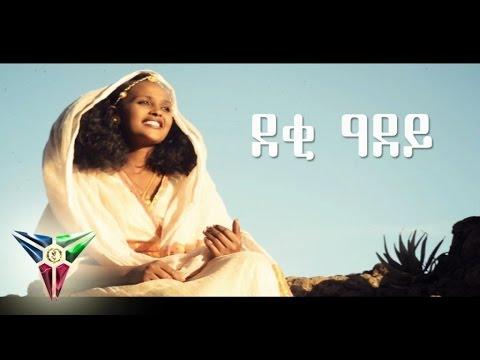 Luwam Ghebreberhan — Deqi Adey — (Official Video) | New Eritrean Music 2017