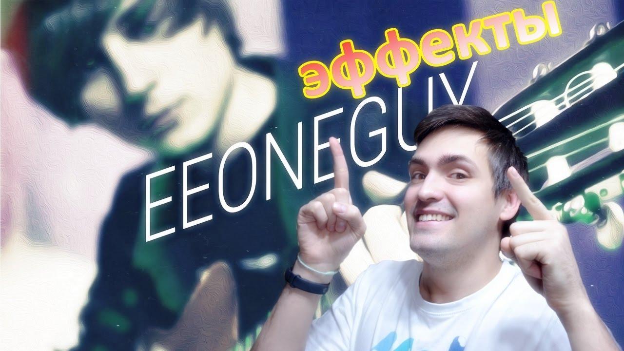КАК СДЕЛАТЬ ЭФФЕКТЫ EeOneGuy — One Guy (Official Video) 😄 ! ПОЛНЫЙ РАЗБОР ВИДЕО