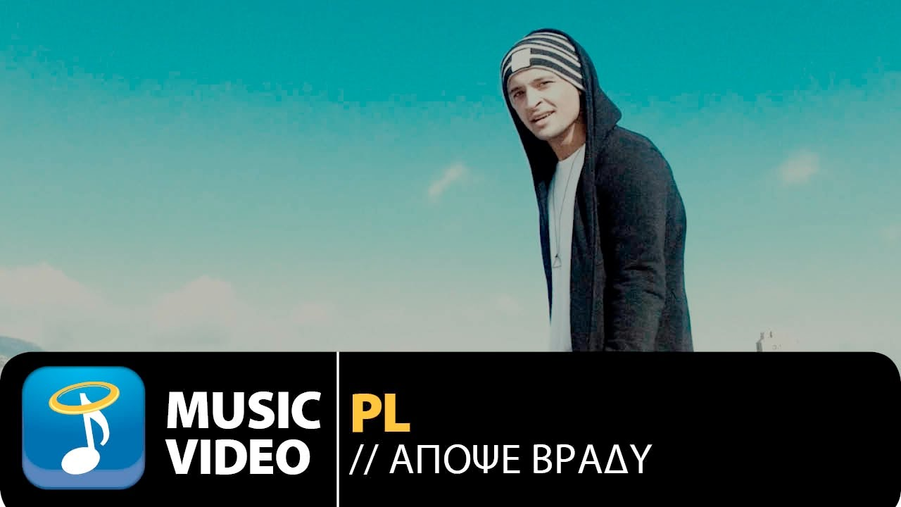 PL — Απόψε Βράδυ | PL — Apopse Vradi (Official Music Video HD)