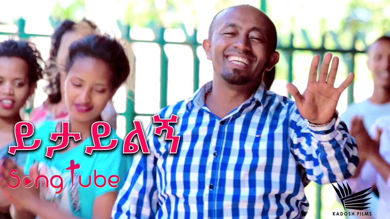 «Yitayilign» ይታይልኝ | P. Binyam Wale | New Amazing Protestant Mezmur 2017 (Official Video)