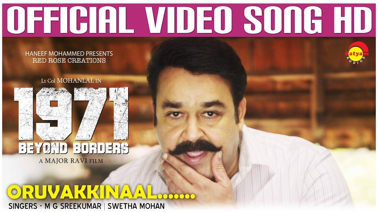 Oruvakkinal Official Video Song HD | 1971 Beyond Borders | Mohanlal | Major Ravi