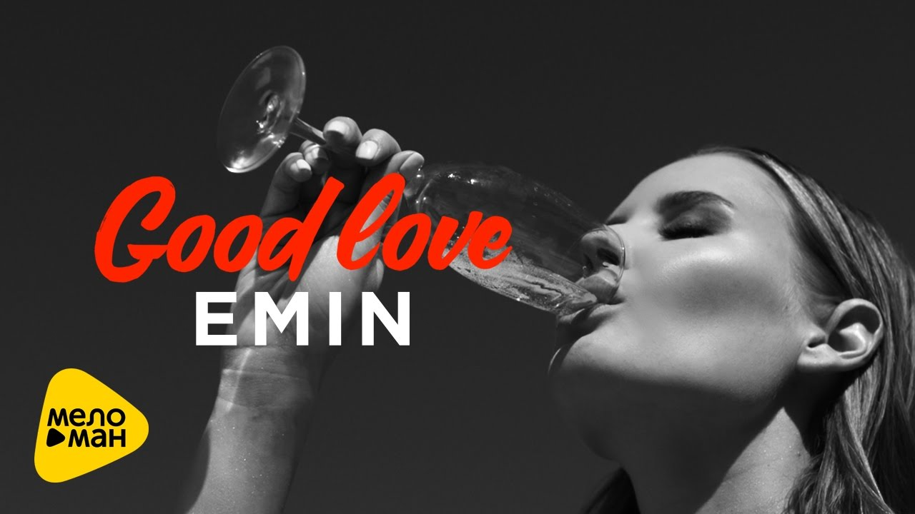 EMIN — GOOD LOVE ( Премьера клипа — Official Video 2017 )