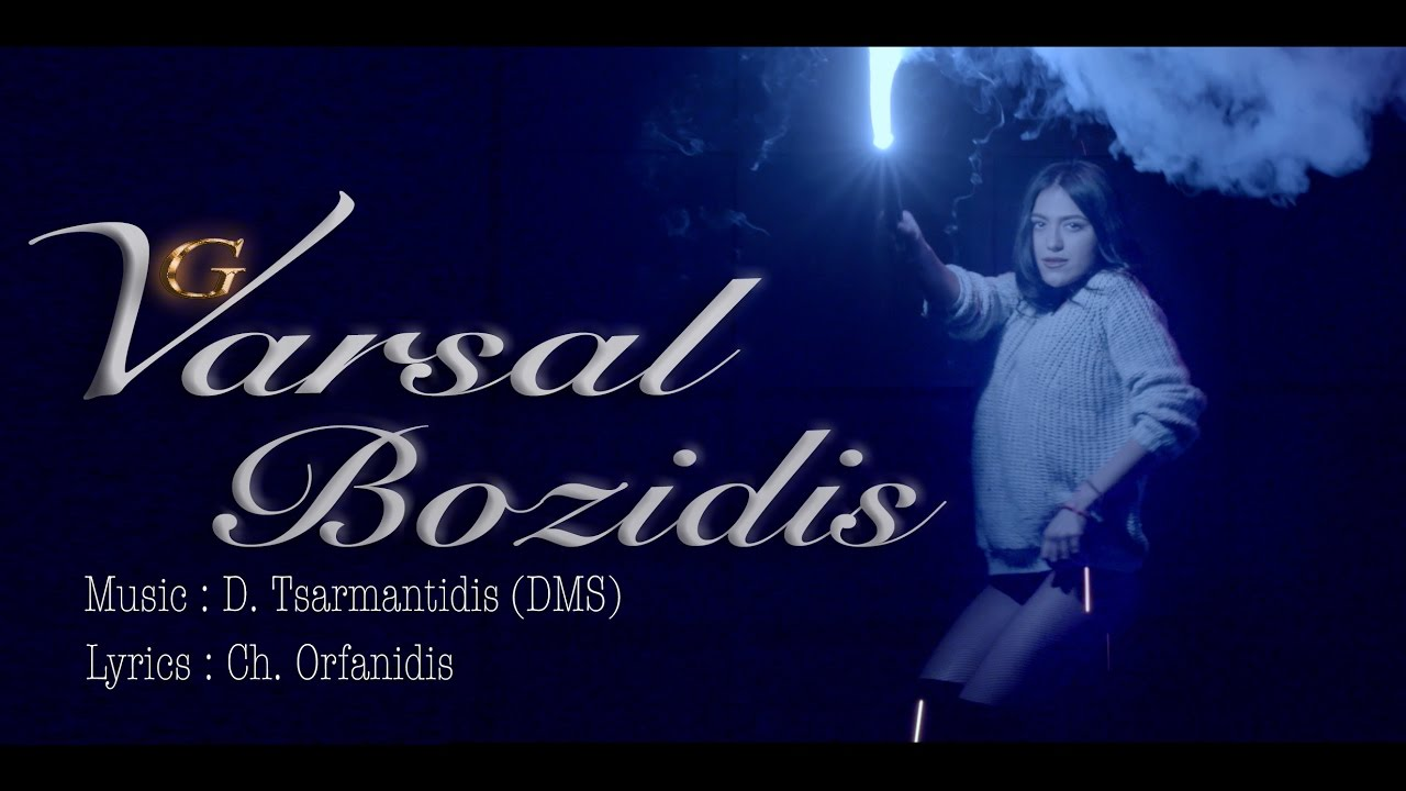 VARSAL & BOZIDIS ◣ Πάρε Mε Aγκαλιά ◥【 Official Video 2017 】
