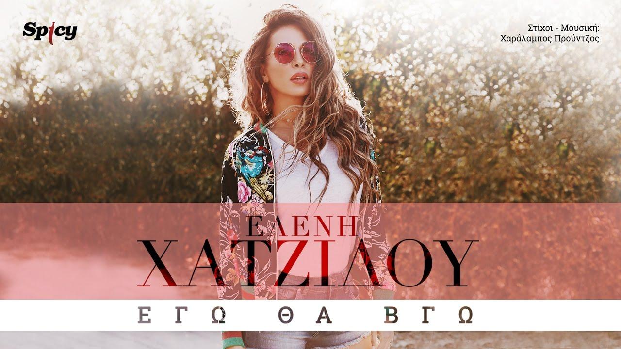 Ελένη Χατζίδου — Εγώ θα βγω | Eleni Xatzidou — Ego tha vgo — Official Video Clip