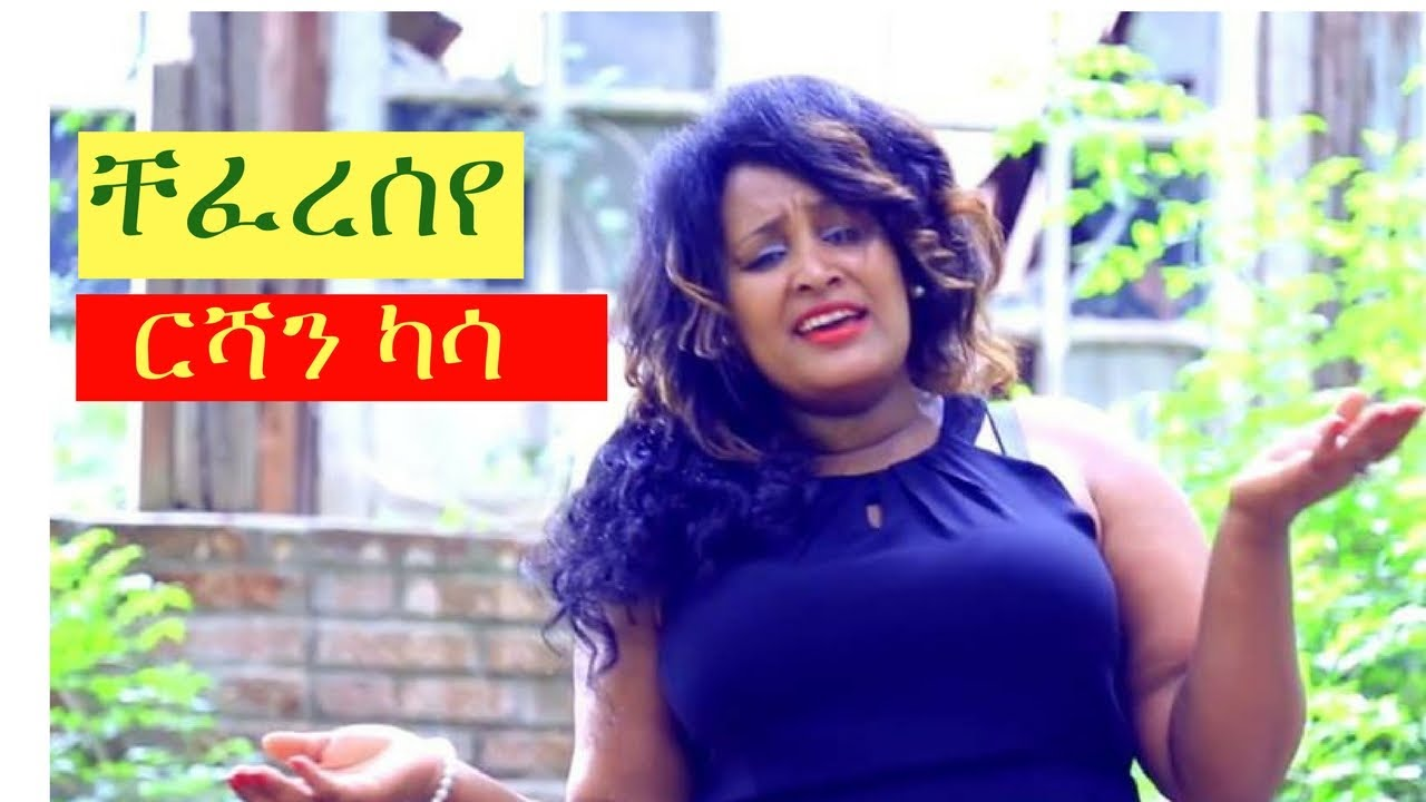 Reshan Kassa — Cefreseye ቸፈረሰየ [NEW! Ethiopian Music Video 2017] Official Video