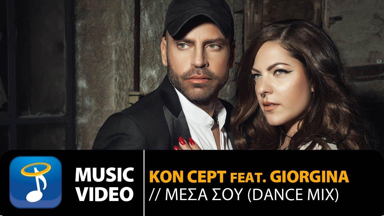 Kon Cept feat. Τζωρτζίνα Καραχάλιου — Μέσα Σου (Dance Mix) (Official Music Video HD)