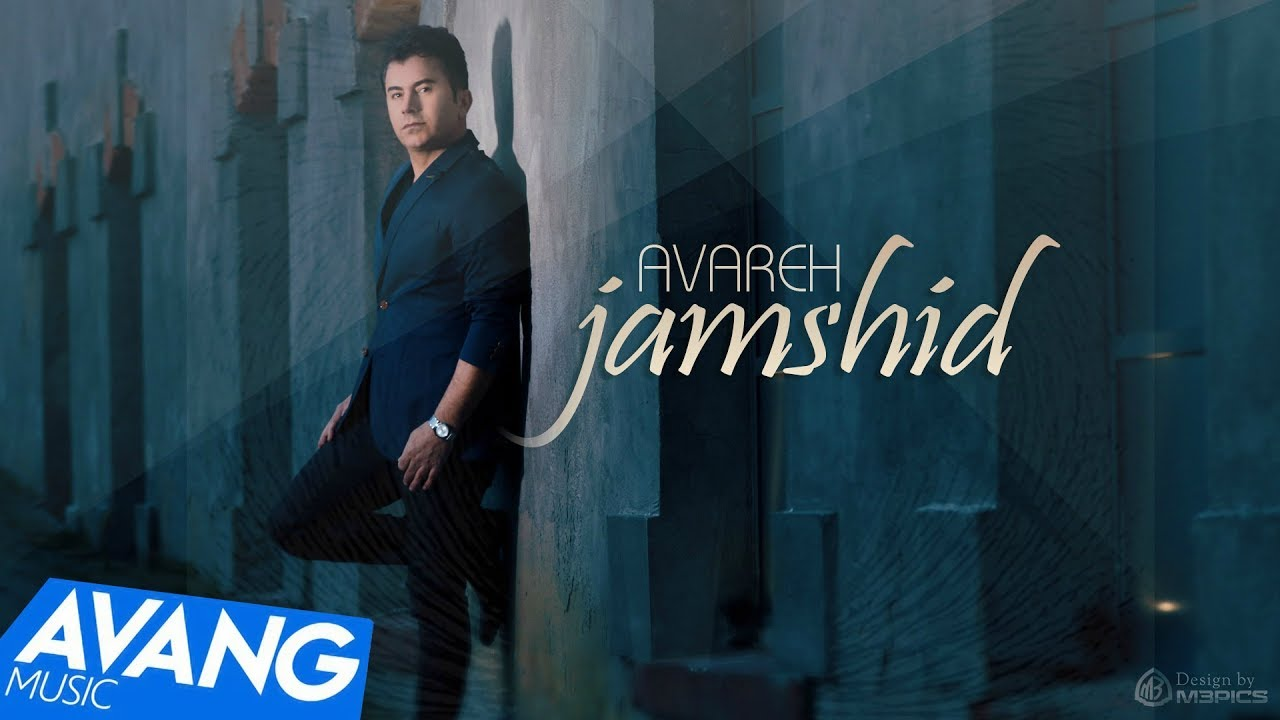 Jamshid — Avareh OFFICIAL VIDEO HD