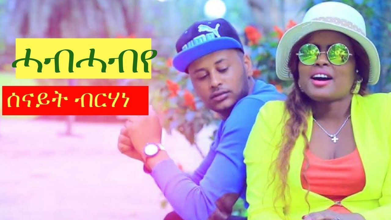 Senait Berhane — Habhaby [NEW! Ethiopian Music Video 2017] Official Video