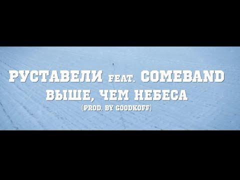 Руставели при уч. COMEBAND «Выше чем небеса» (OFFICIAL VIDEO)