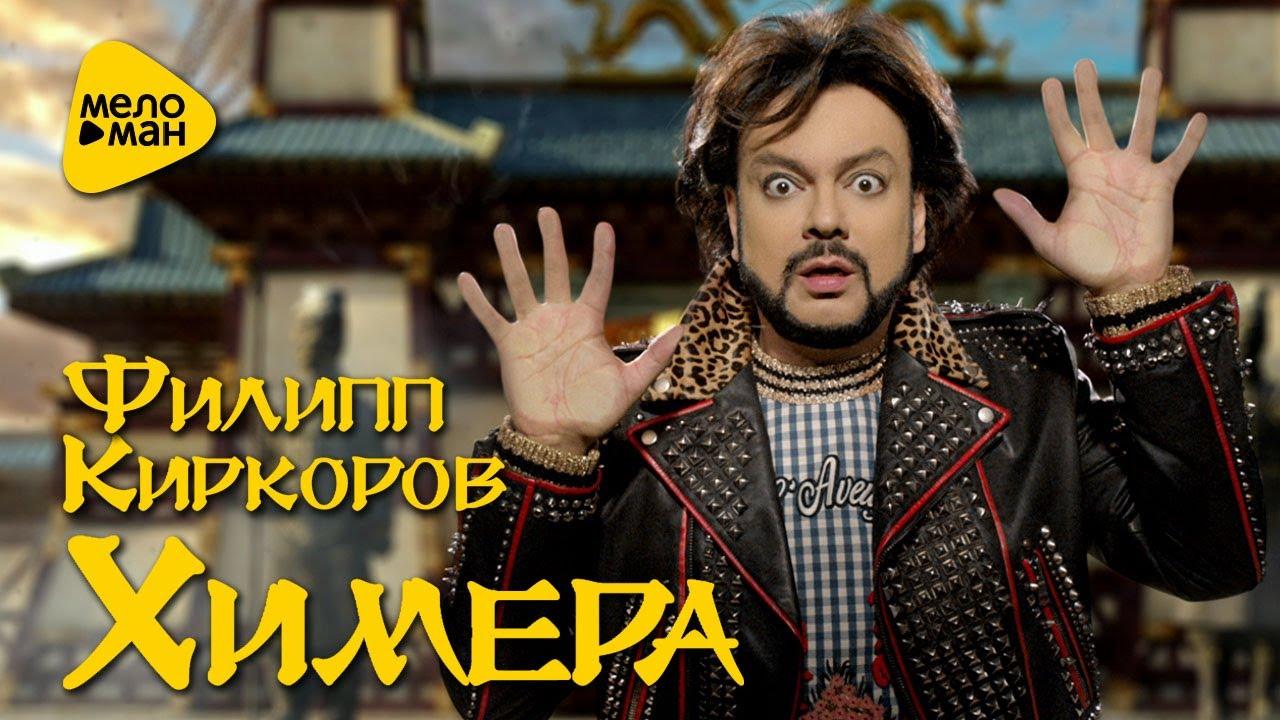 Филипп Киркоров — Химера (Official Video 2017)
