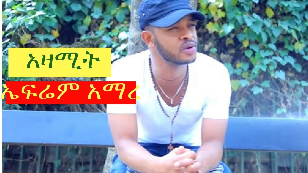 Ephrem Amare — Azamet [NEW! Ethiopian Music Video 2017] Official Video