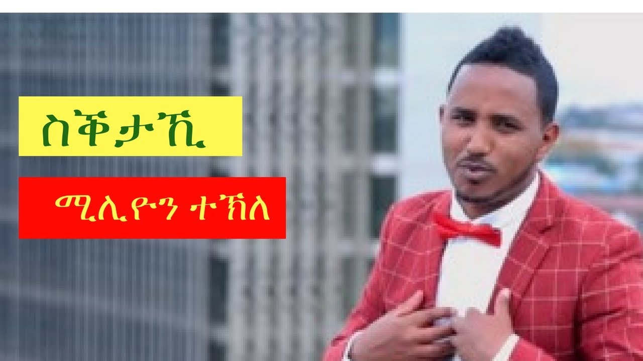 Million Tekle — Seketaki [NEW! Ethiopian Music Video 2017] Official Video