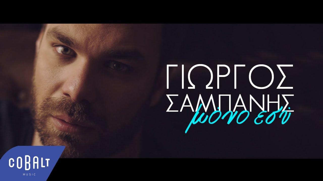 Γιώργος Σαμπάνης — Μόνο Εσύ — Official Video Clip