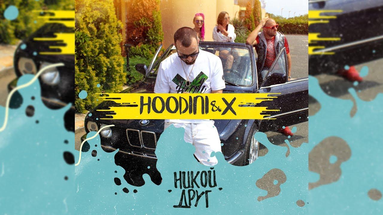 HOODINI & X — НИКОЙ ДРУГ (OFFICIAL VIDEO)