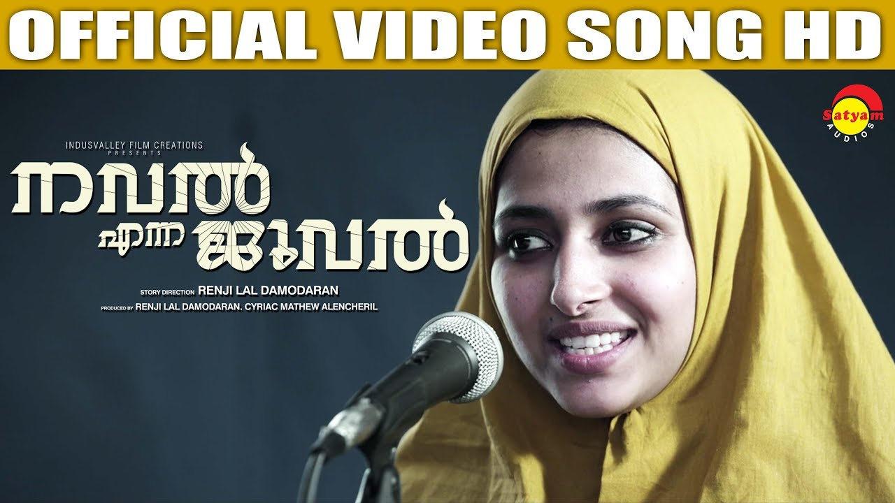 Neelambal Nilavodu Official Video Song HD | Film Nawal Enna Jewel | Anu Sithara