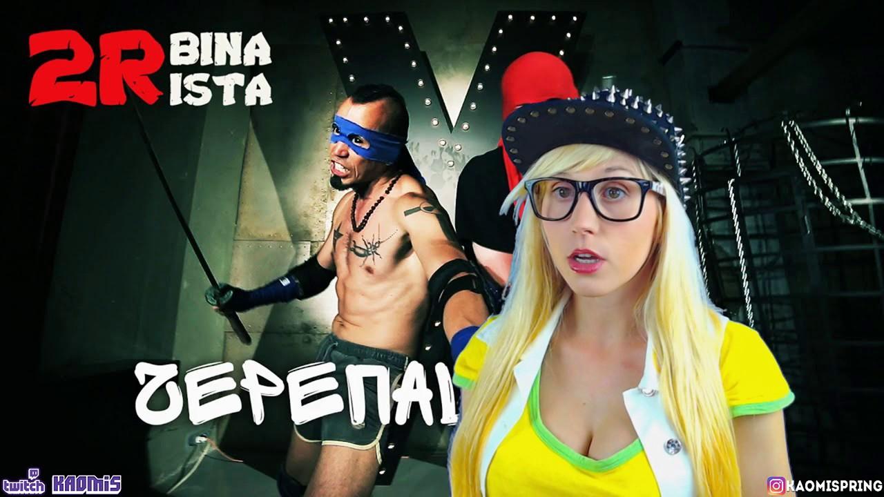 16+ 2RBINA 2RISTA — Черепаший суп (Official Video) РЕАКЦИЯ