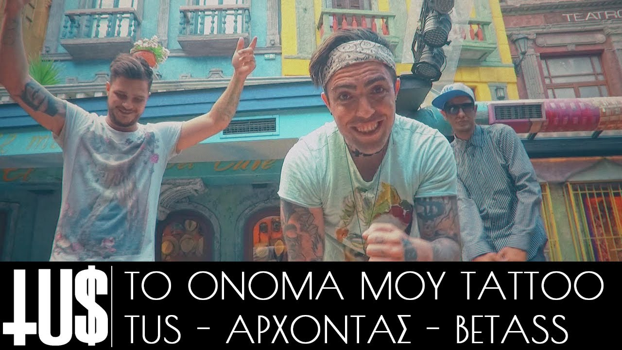TUS & Άρχοντας & BETass — Το όνομά μου Tattoo — Official Video Clip