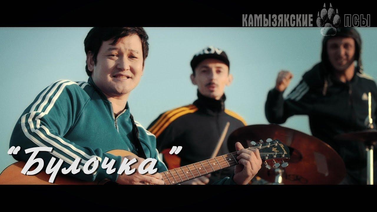 Камызякские псы — Булочка (official video)