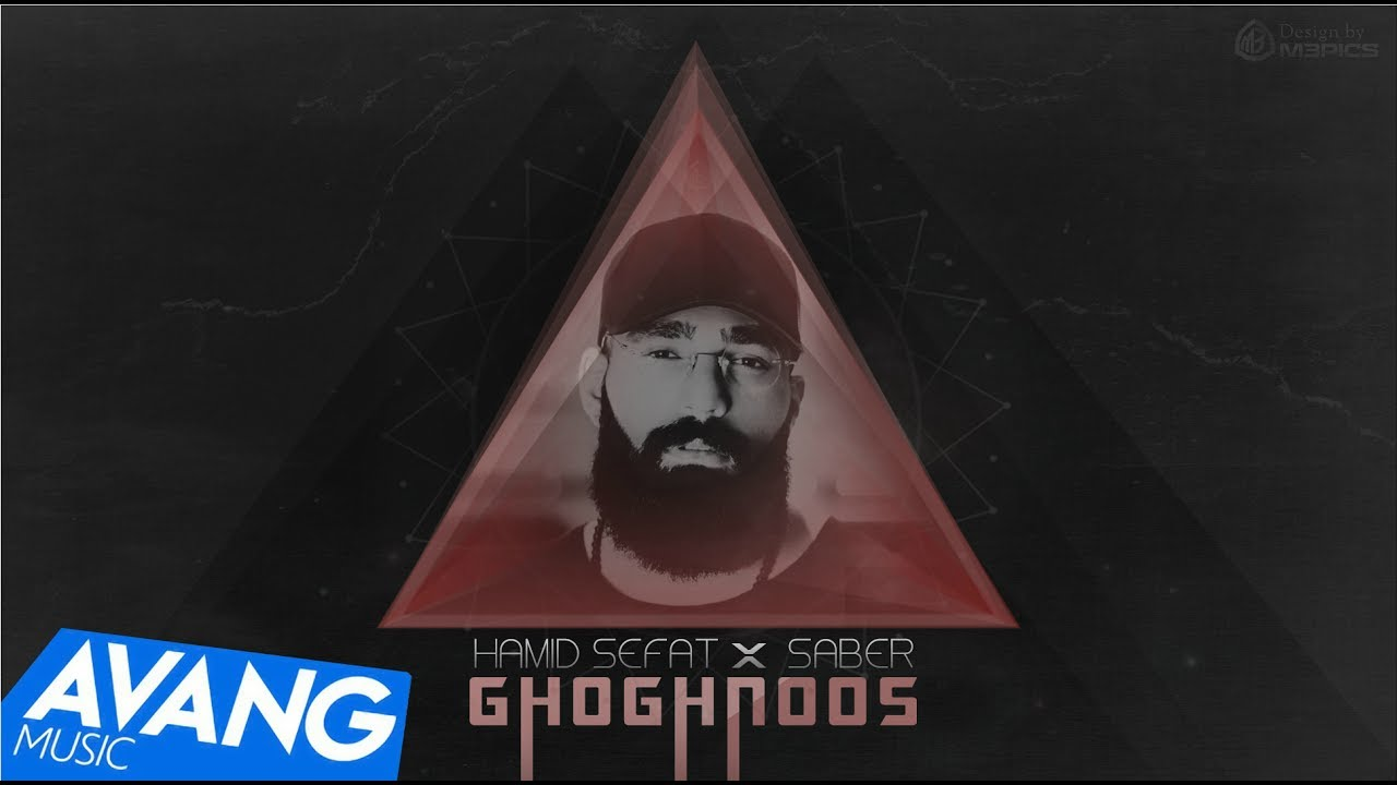 Hamid Sefat Ft Saber — Ghoghnoos OFFICIAL VIDEO HD